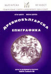 Древнобългарска епиграфика (2001)