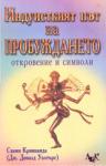Индуисткият път на пробуждането - откровение и символи (2003)