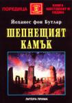 Шепнещият камък (2001)