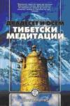 Двадесет и осем тибетски медитации (2002)