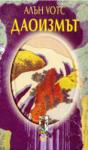 Даоизмът (2001)