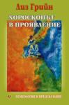Хороскопът в проявление (2004)