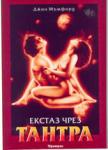 Екстаз чрез Тантра (2003)