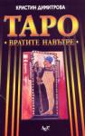 Таро - вратите навътре (2002)