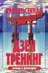 Дзен Тренинг (1998)