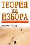 Теория на избора (2003)