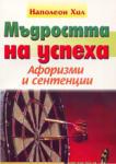 Мъдростта на успеха - афоризми и сентенции (2003)