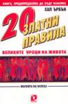 20 Златни правила (2003)