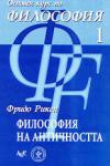 Философия на античността (2001)