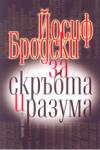 За скръбта и разума (2003)