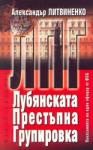 Лубянската престъпна групировка (2003)