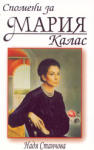 Спомени за Мария Калас (2003)