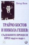 Трайчо Костов и Никола Гешев (2003)
