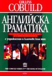 Английска граматика (2001)