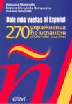 270 упражнения по испански и ключове към тях (1999)