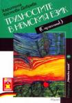 Трудностите в немския език (2000)