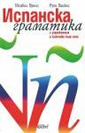 Испанска граматика с упражнения и ключове към тях (2002)