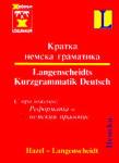 Кратка немска граматика (1997)