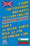 English, legends and tales/ Занимателни текстове на английски език (ISBN: 9789547311398)