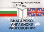 Българско-английски разговорник (2003)