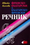 Френско-български и българско-френски речник (1999)