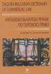 Английско-български речник по търговско право (2003)
