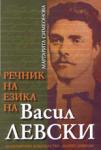 Речник на езика на Васил Левски (2003)