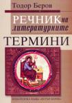 Речник на литературните термини (2003)