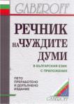 Речник на Чуждите Думи (2002)