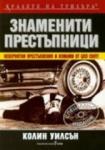 Знаменити престъпници (2004)