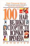 100-те най-велики спортисти на всички времена (1999)