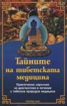 Тайните на тибетската медицина (2009)