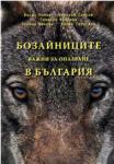 Бозайниците, важни за опазване в България (2008)