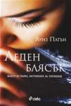 Леден блясък (ISBN: 9789542810742)