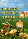 Пчелното млечице - съвършената храна и лек за болести (2012)