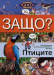 Защо: Птиците (2012)