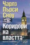 Коридори на властта (2012)