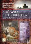 Кой кой е в средновековна България (2012)