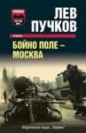 БОЙНО ПОЛЕ -МОСКВА (2012)