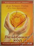 Лечебният код (ISBN: 9789542610199)