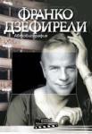 Автобиография (ISBN: 9789545299971)