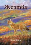 Жертва (ISBN: 9789542706892)