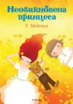 Необикновена принцеса (ISBN: 9789542706885)