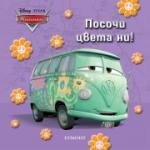 Колите - Посочи цвета ни! (ISBN: 9789542707295)