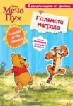 Голямата награда (ISBN: 9789542707356)