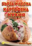 Бърза и лесна картофена кухня (2012)