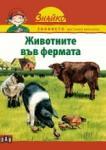 Знайко: Животните във Фермата (2012)