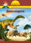 Знайко: Динозаврите (2012)