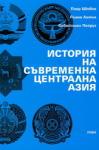 История на съвременна Централна Азия (ISBN: 9789543203598)