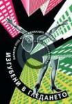 ИЗГУБЕНИ В ГЛЕДАНЕТО. Бариери пред аудио-визуалните медии (ISBN: 9789543203765)